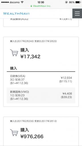 ウェルスナビ追加買い付け時の管理画面