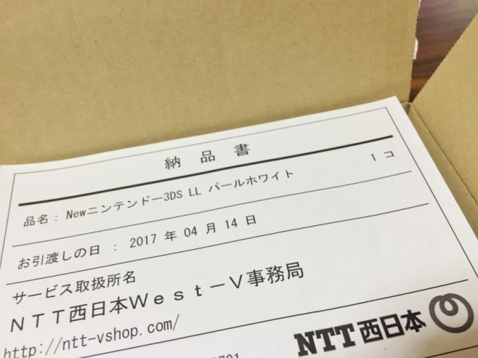 NTT西日本の納品書