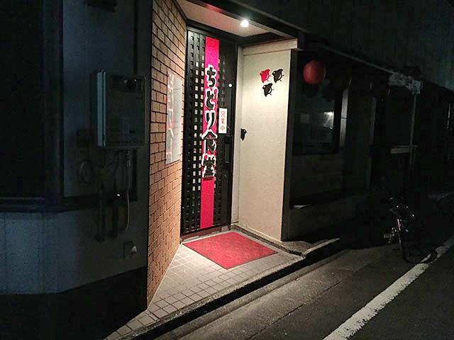 ちどり食堂の入口