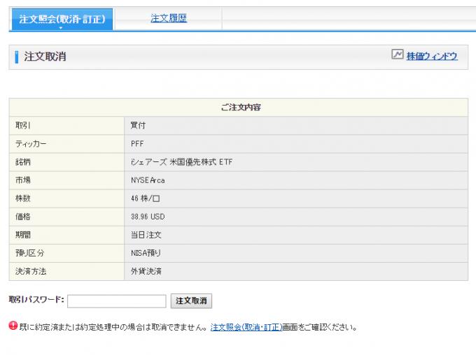 SBI証券の注文取り消し画面