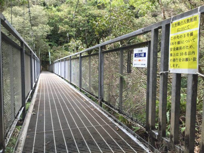 鉄でできた号橋