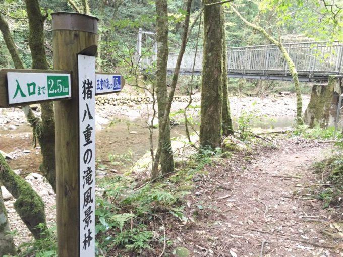 五重の滝まで0.5kmの道案内看板
