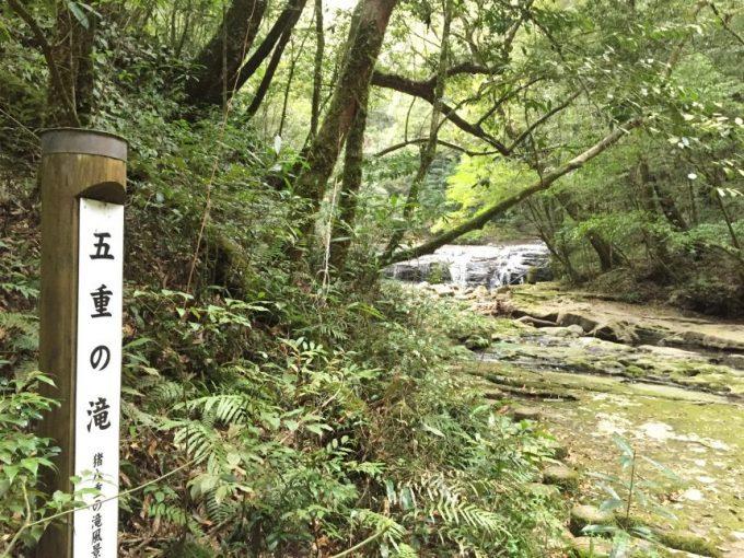 五重の滝の看板