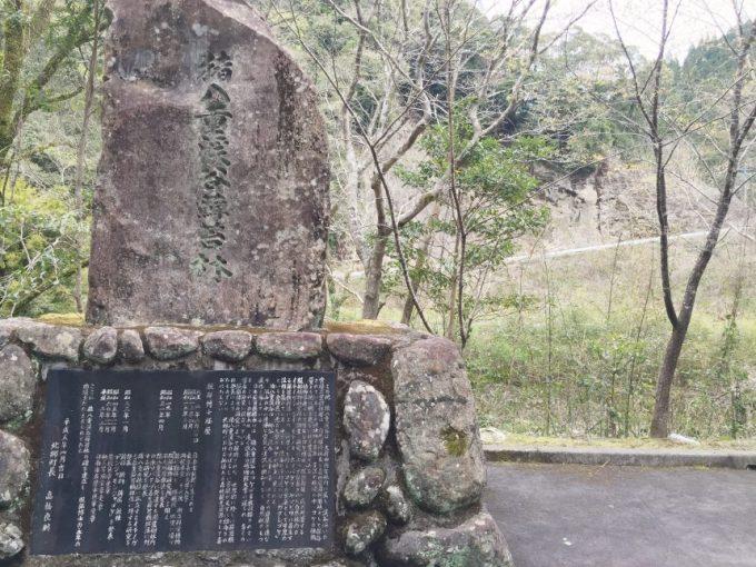 猪八重渓谷蘚苔林と書かれた石碑