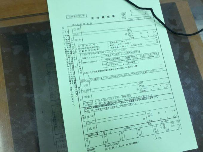 宮崎市の住民票
