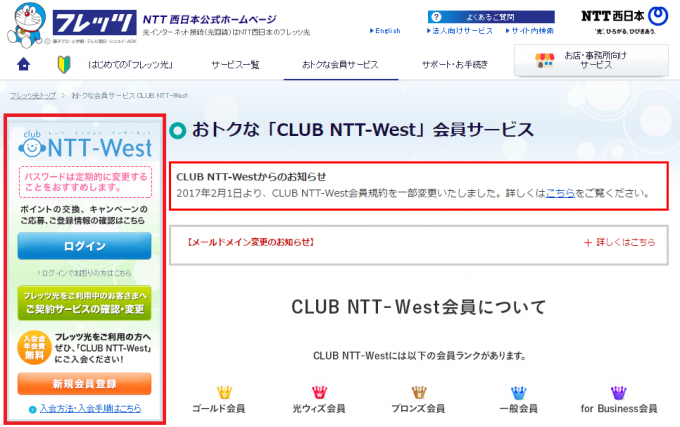 NTT-WEST会員サービス画面