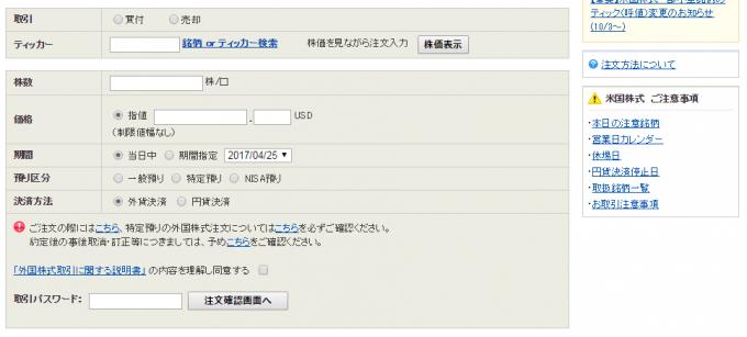 外国株検索画面