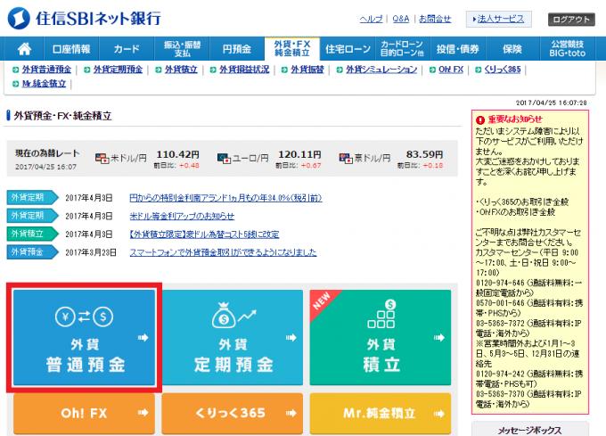 住信SBIネット銀行の外貨預金ウェブサイトトップ