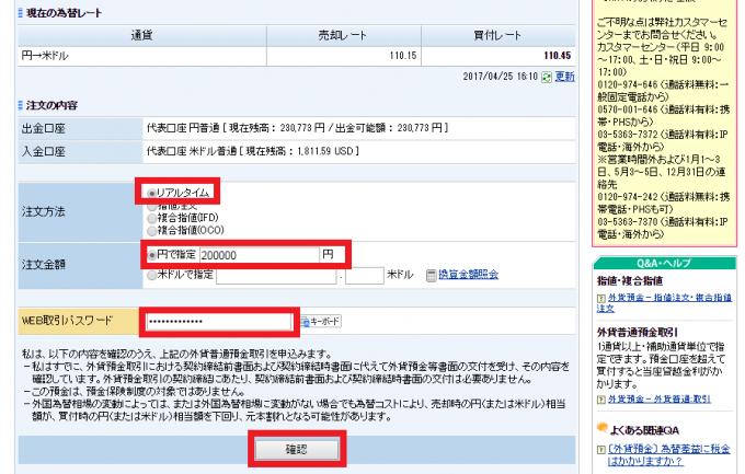 リアルタイム注文の指定方法