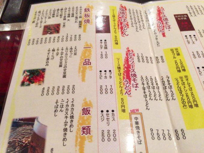 須山のメニュー2