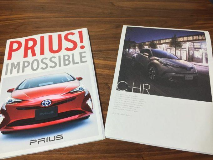 プリウスとC-HRのカタログ