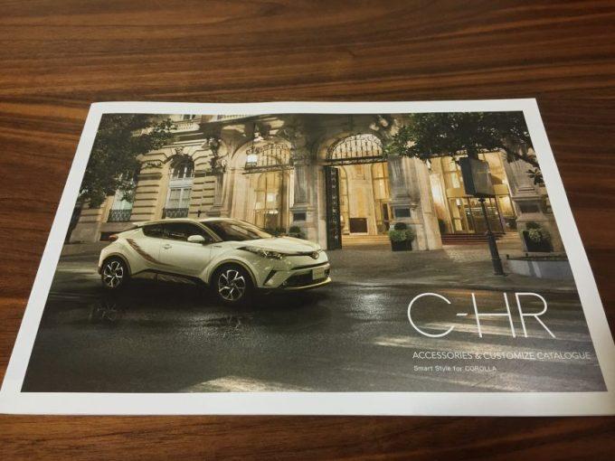 C-HRのカタログの表紙