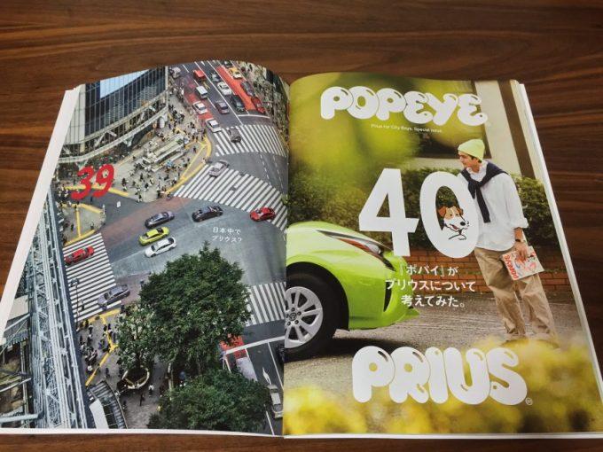トヨタのカタログの途中にある、POPEYEの記事