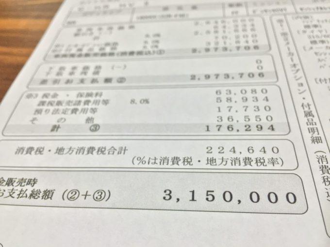 C-HRの見積書の金額