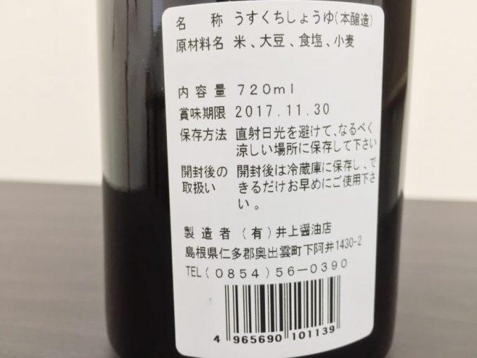 無添加井上醤油の説明ラベル