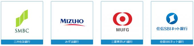 クイック入金可能な銀行のロゴ
