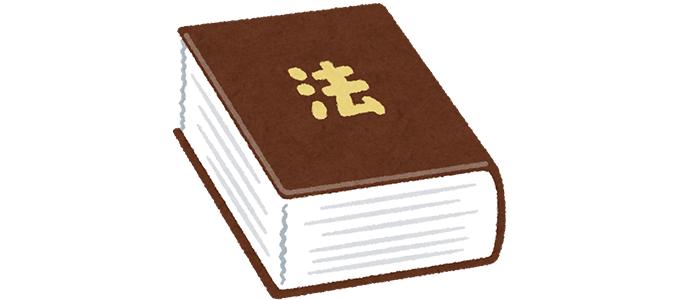 表紙に「法」と書かれた分厚い本