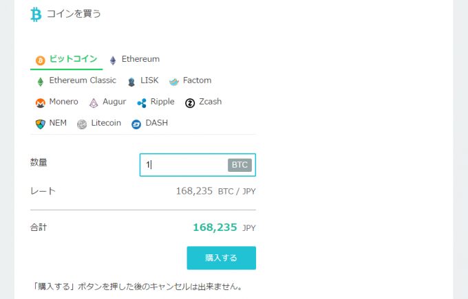 仮想通貨購入画面