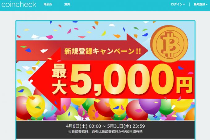 5000円キャッシュバックの広告