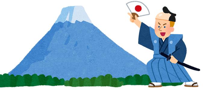 富士山をバックにサムライの格好をした白人のイラスト