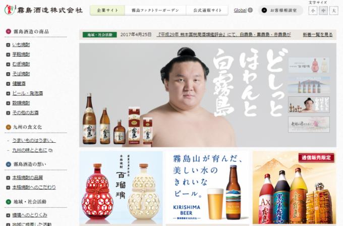 霧島酒造トップページ