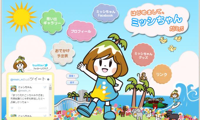 宮崎市観光キャラクターミッシちゃんホームページ