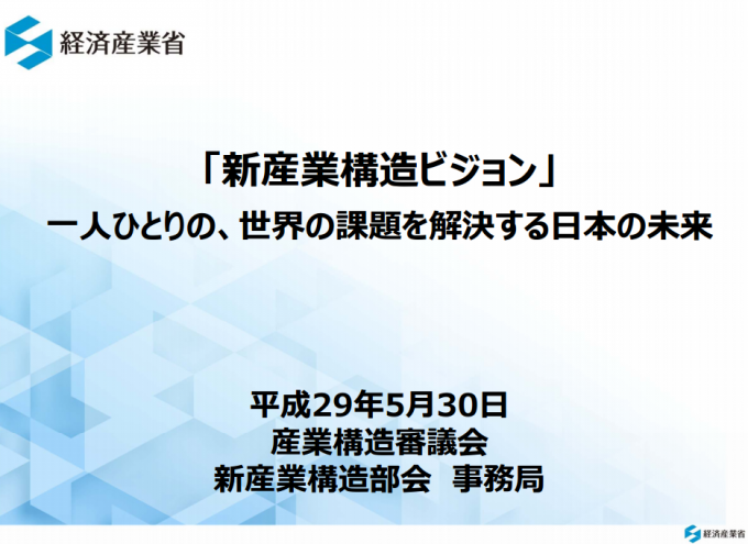 経済産業省:新産業構造ビジョンの資料表紙