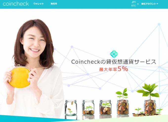 Coinchek貸仮想通貨サービストップページ