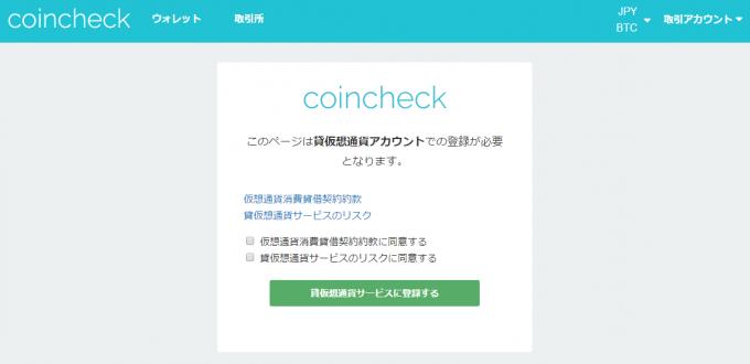 コインチェック貸仮想通貨サービスの登録画面
