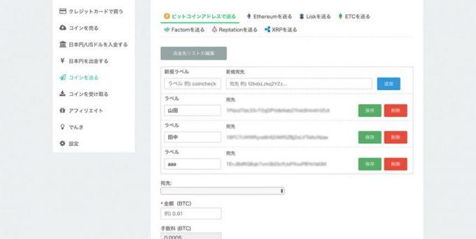 送金先登録の画面
