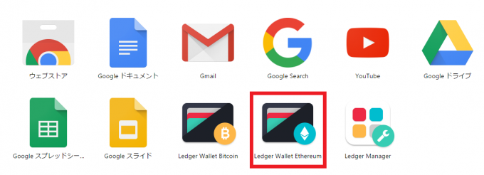 googleアプリに並ぶLedger App(ethereum)