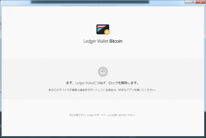 ledger wallet bitcoinの起動前の画面