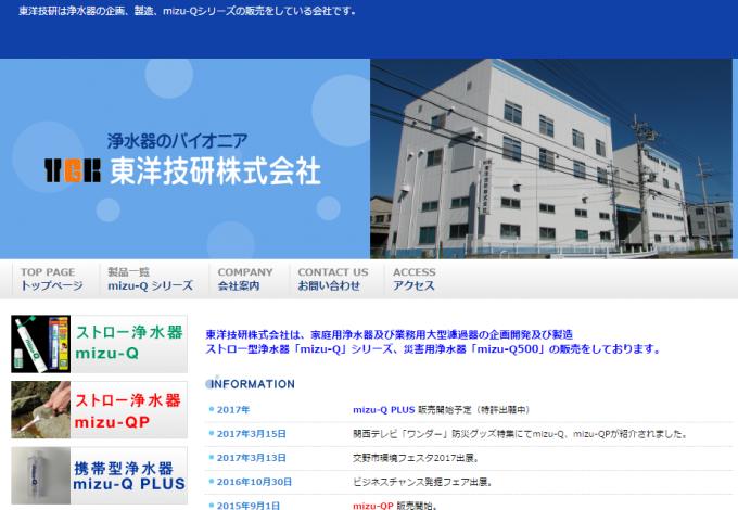 mizu-qを販売している会社のホームページ