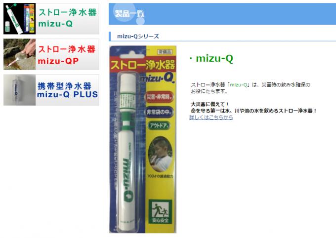 mizu-qの商品画像キャプチャ