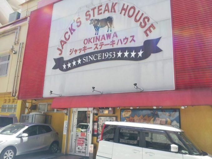 ジャッキーステーキハウスの店舗外観