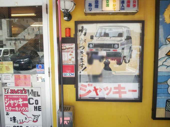 ジャッキーステーキハウスのポスター
