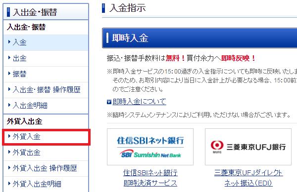 入金指示の外貨入金ボタン