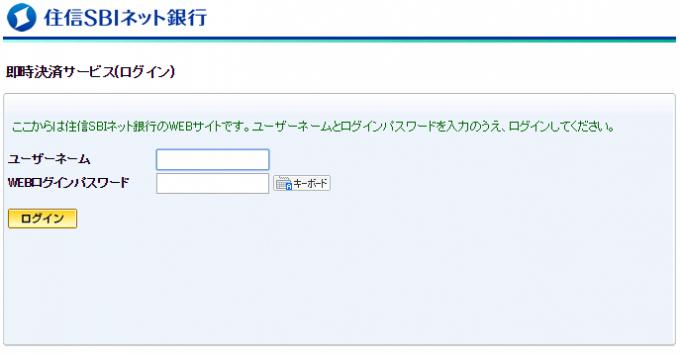 住信SBIネット銀行への即時入金ログイン画面