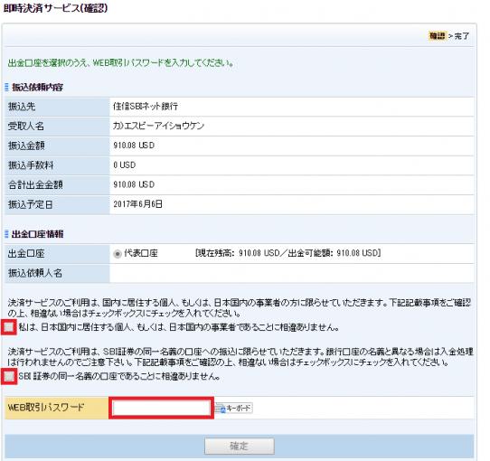 住信SBIネット銀行即時決済サービス確認画面