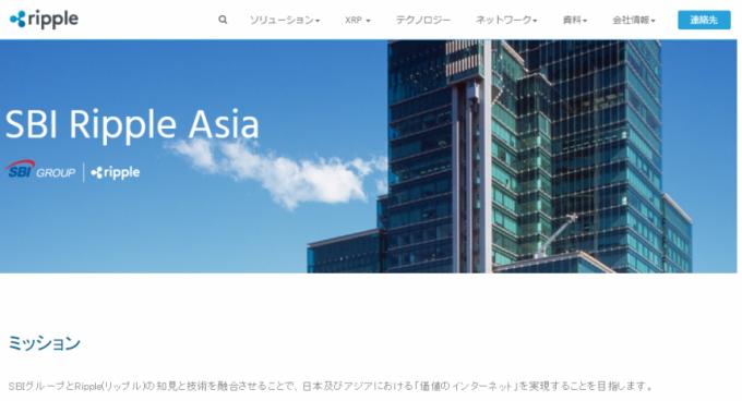 SBIリップルアジア株式会社のホームページトップのキャプチャ