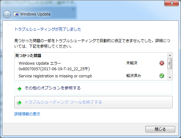 windows updateで0x80070057のエラーがでた状態