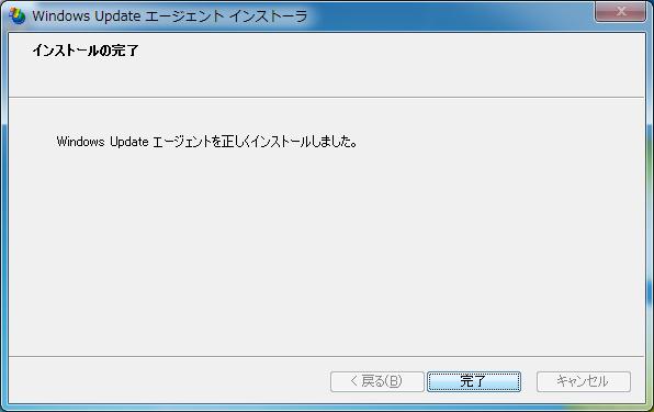 windows updateエージェントインストーラーがインストールできた完了画面
