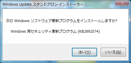kb2892074のインストール確認画面