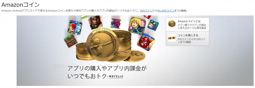 Amazonコインの宣伝トップ