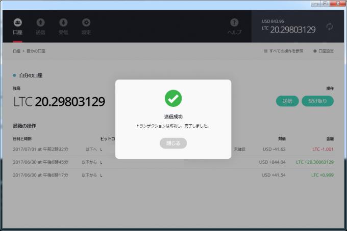 ライトコイン送信成功の画面