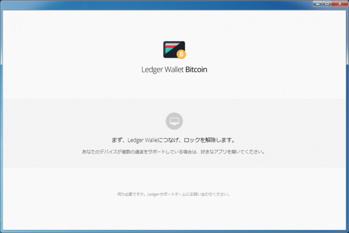 レジャーウォレットビットコインのログイン前管理画面