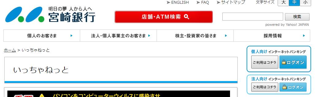 宮崎銀行ログイン画面