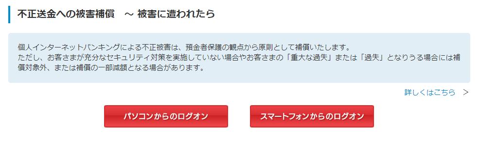 ページ下にある2つのログインボタン