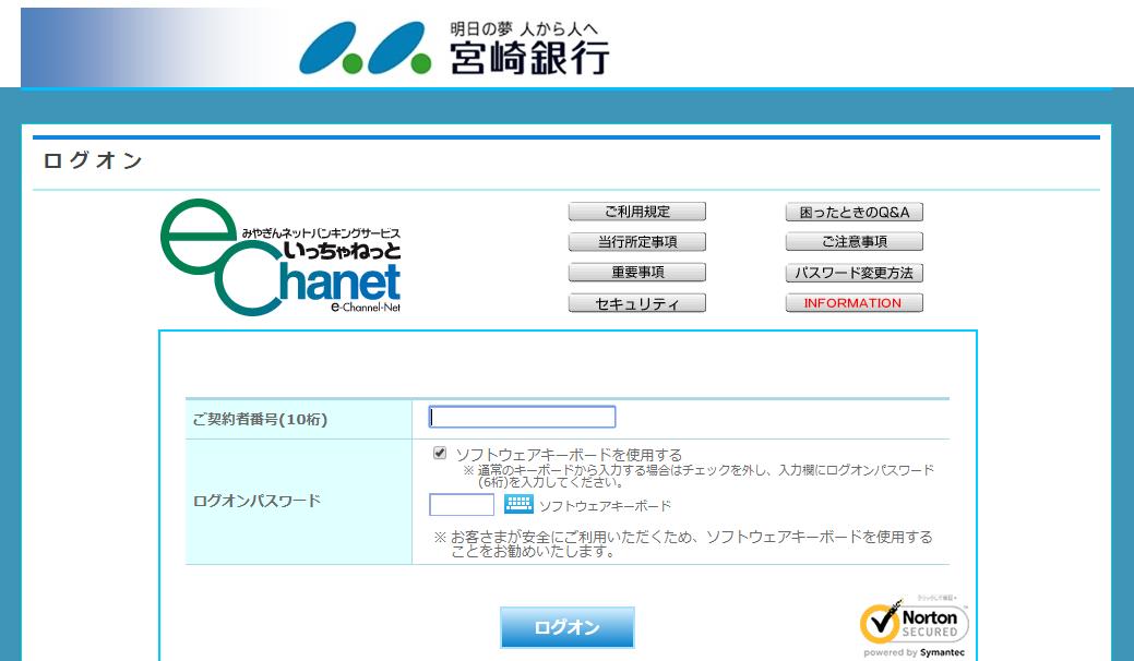 宮崎銀行オンラインバンクのログイン画面