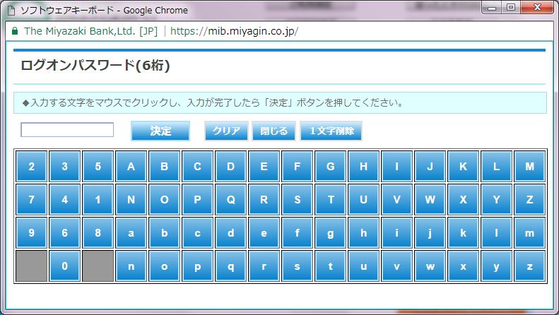 宮崎銀行オンラインバンクのスクリーンキーボード